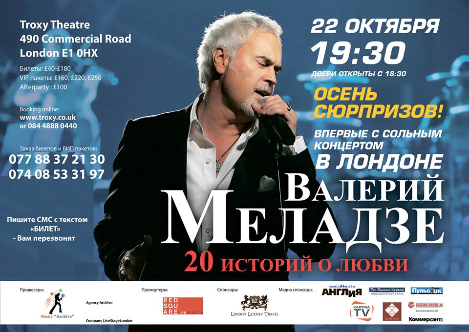 Valeriy Meladze Russian singer in London