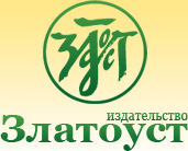 Zlatoust Russian courses in St Petersburg logo